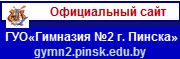Официальный сайт ГУО
